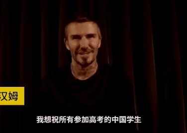 贝克汉姆祝福中国考生