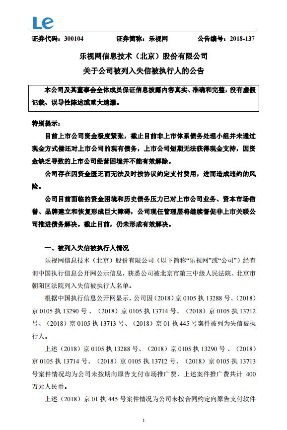 乐视网发布公告称公司被列入失信被执行人