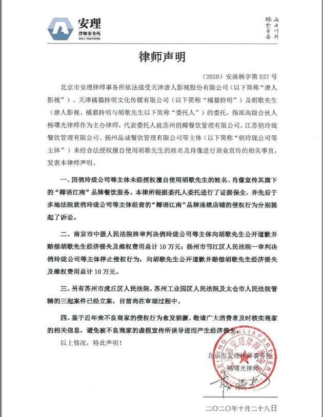 胡歌肖像权案胜诉 原告方需地下抱歉并补偿10万元