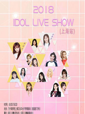 2018 Idol Live Show(上海站)