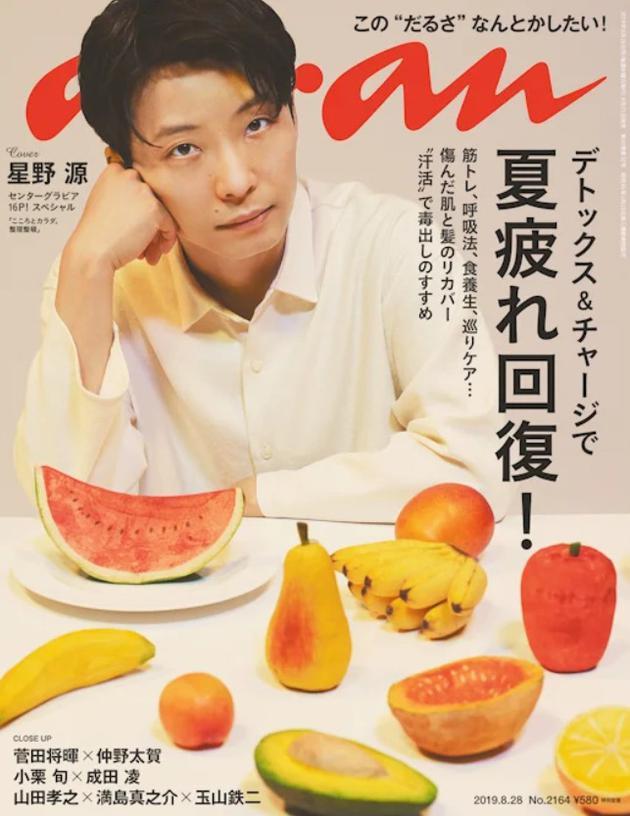 歌手星野源上杂志《anan》封面 水果成拍摄道具
