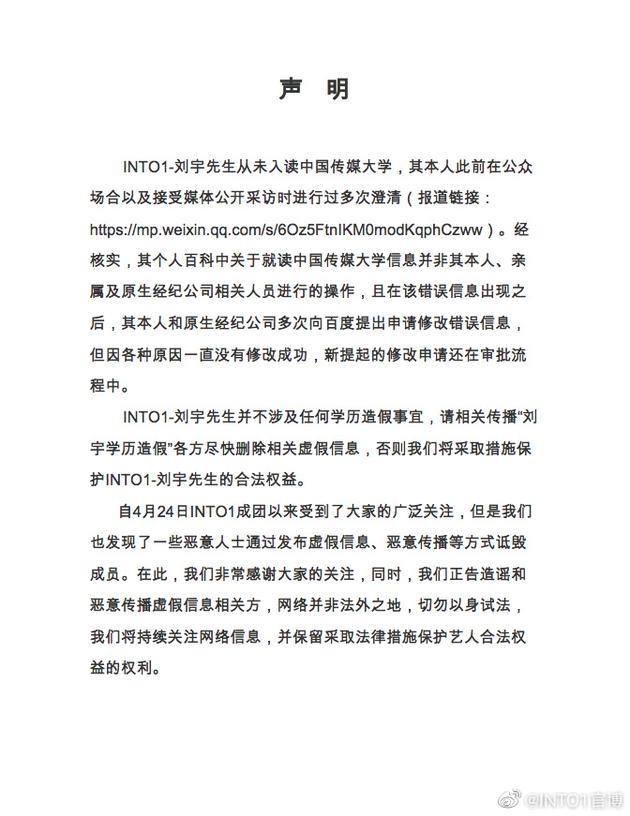 INTO1发声明否认刘宇学历造假:曾多次辟谣澄清