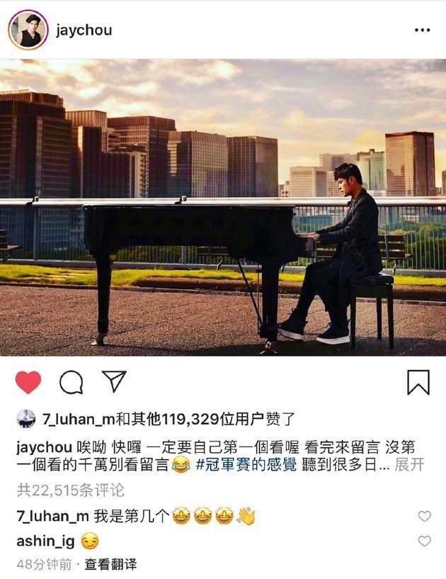 鹿晗为周杰伦新歌留言 获本尊回复:等你的新作品
