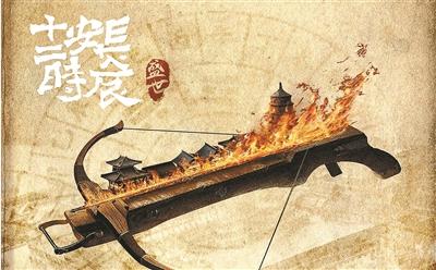 《長安十二時辰》劇版海報