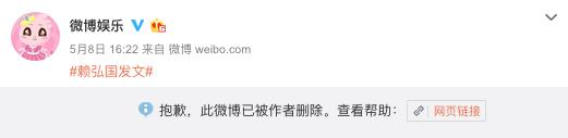 赖弘国删除回应与阿娇离婚长文