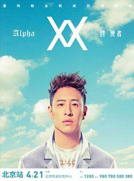潘玮柏Alpha创始者巡回演唱会-北京站
