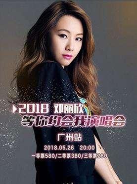 邓丽欣—等你约会我演唱会—广州站