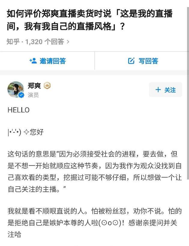 郑爽回应直播风格争议
