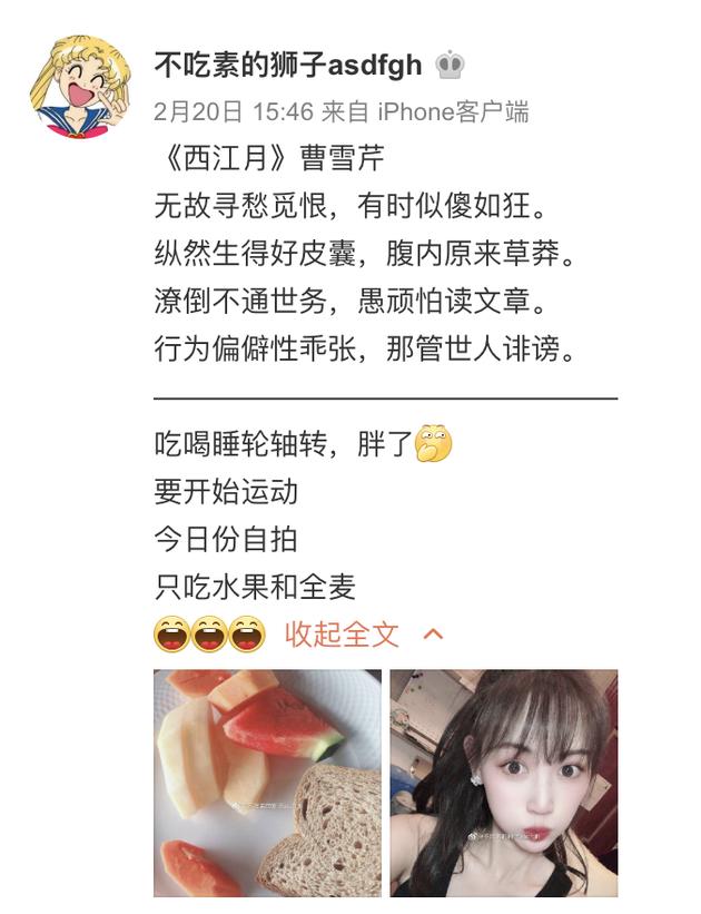 马蓉更新微博