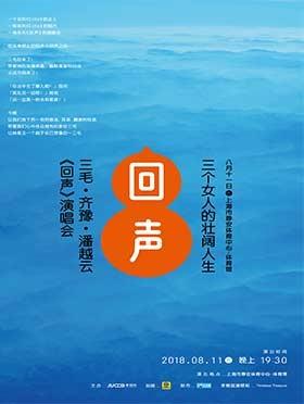 三毛·齊豫·潘越雲《回聲》巡迴演唱會2018