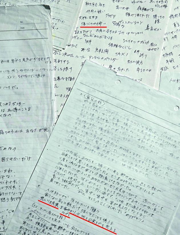 阪井泉水的筆記