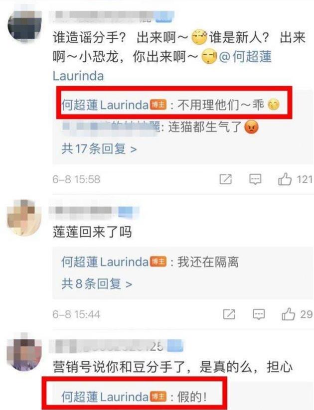 何超莲回复粉丝辟谣与窦骁分手:不用理他们