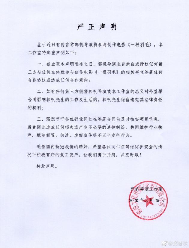 网传郭帆参与制作《一根羽毛》工作室发声明辟谣
