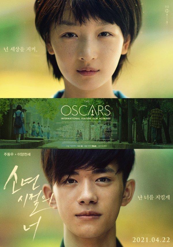 《少年的你》4月22日韩国重映 已入围本届奥斯卡