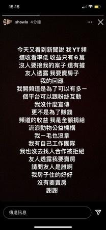 罗志祥被曝卖上亿豪宅 本人否认:我房子住好好的