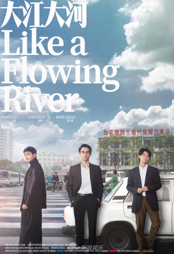 《大江大河》获得2018年度电视剧剧本扶持引导项目重点扶持证书