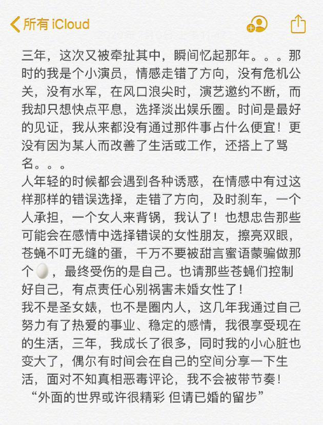 赵雅淇发文