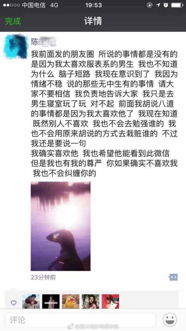 涉事女同學陳某某的道歉說明。截屏圖