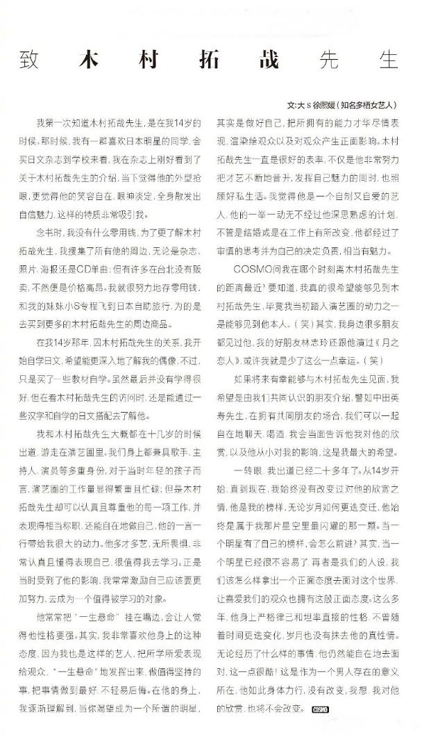 大S給木村拓哉寫的文章。