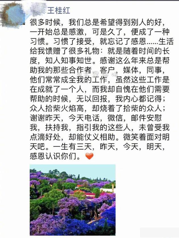 网曝华晨宇经纪人朋友圈发文