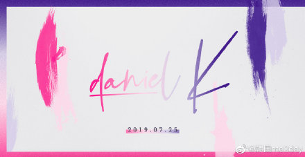 姜丹尼尔确认7月25日solo出道