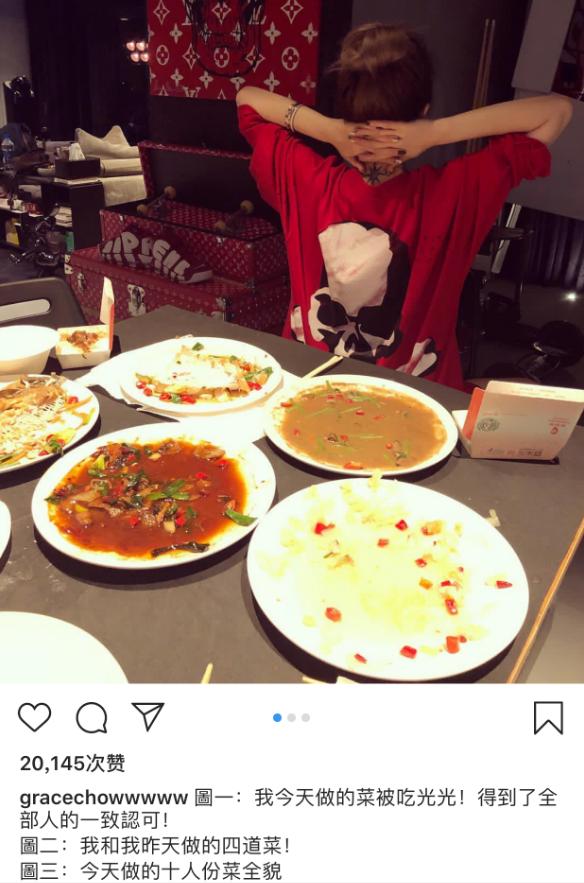 周扬青厨艺获认可