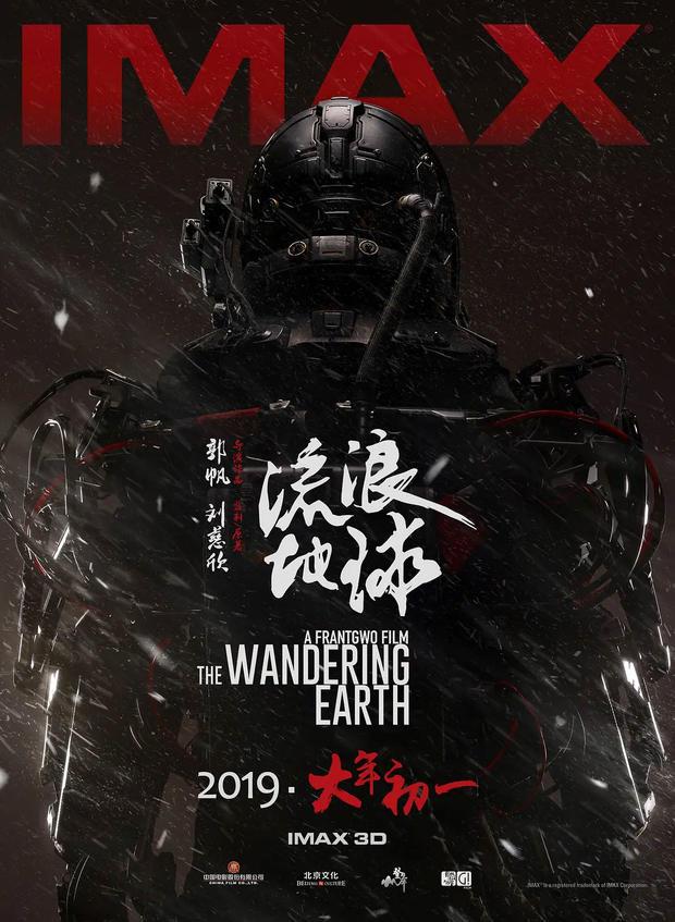 《流浪地球》IMAX海報