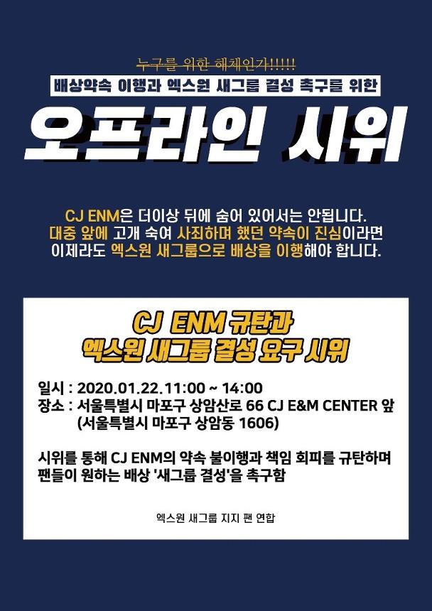 X1粉絲將于后日在CJ ENM大樓外集會。