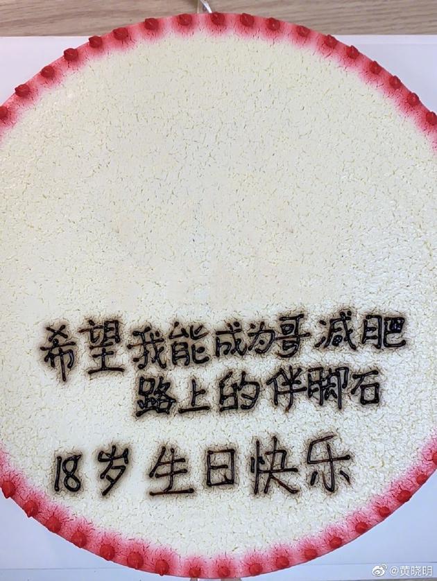 """黄晓明收到""""拼单""""蛋糕 祝孟佳发量追着年纪跑"""