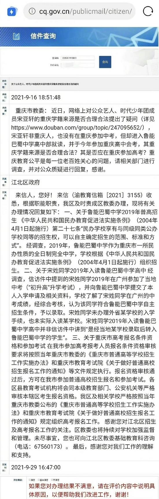 重庆市教委回应宋亚轩学籍问题:一切流程合法合规