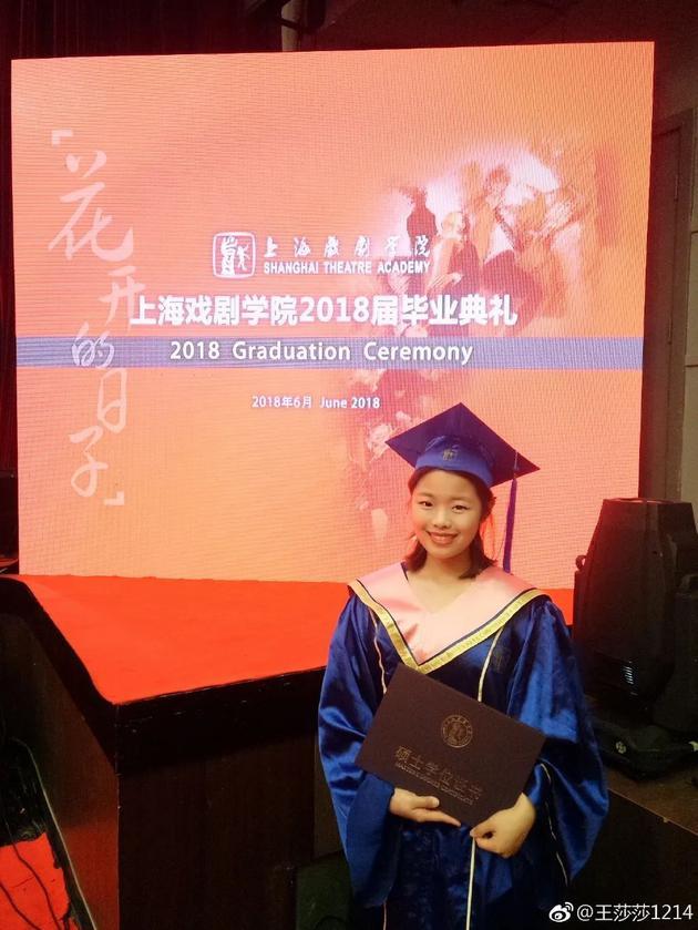 上海戏剧学院硕士毕业典礼时的王莎莎,图源微博@王莎莎1214
