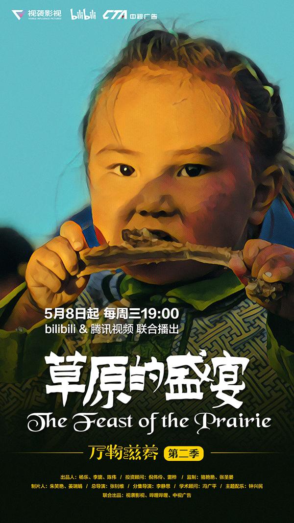 《萬物滋養》海報