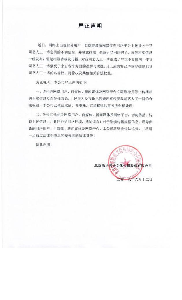 乐华娱乐6月12日声明