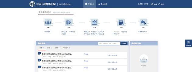泰洋川禾起诉发布不当言论的网络用户