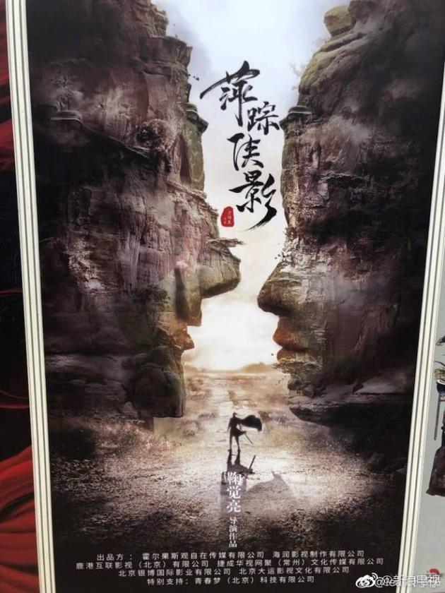 《萍踪侠影》将由马可、王晓晨主演