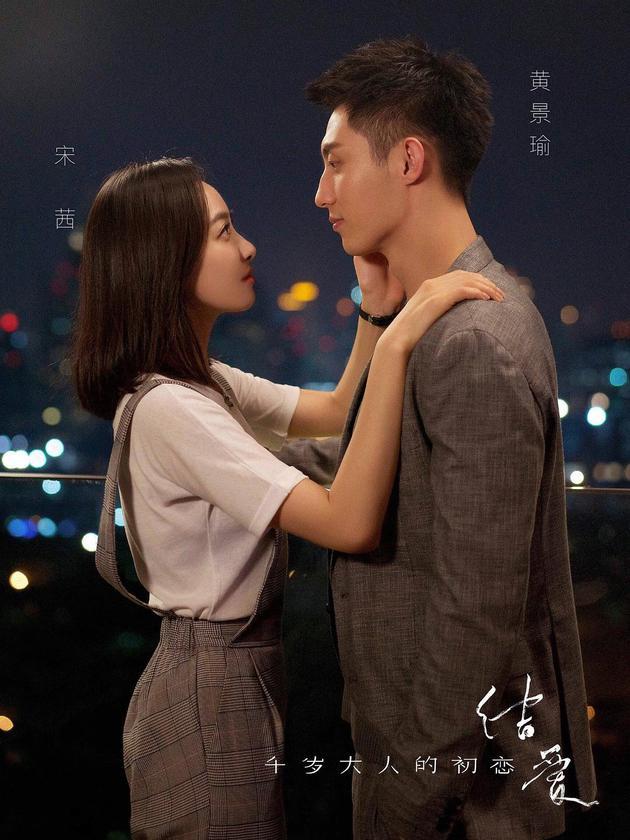 《結愛·千歲大人的初戀》海報