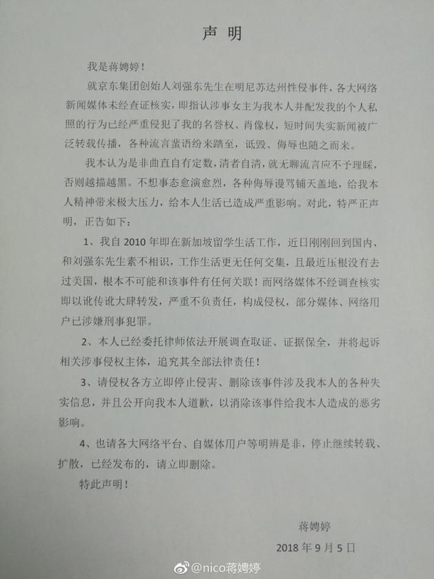 蒋娉婷发布声明