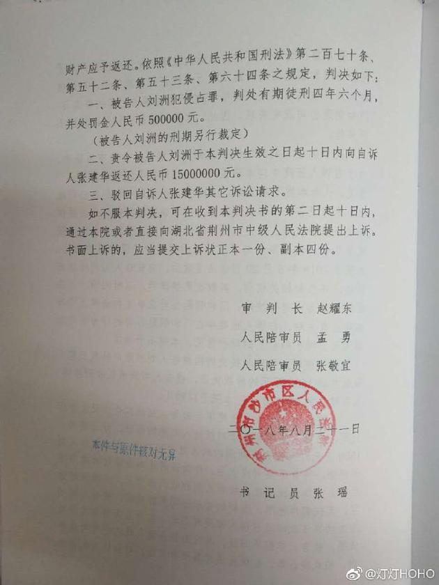 网曝刘洲被起诉
