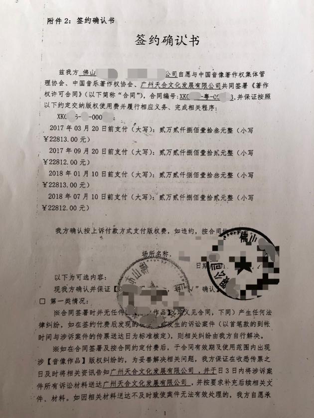 爆料人挑供的KTV与广州天河、音集协签定的相符同确认书