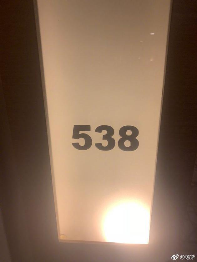 杨紫房间门牌号