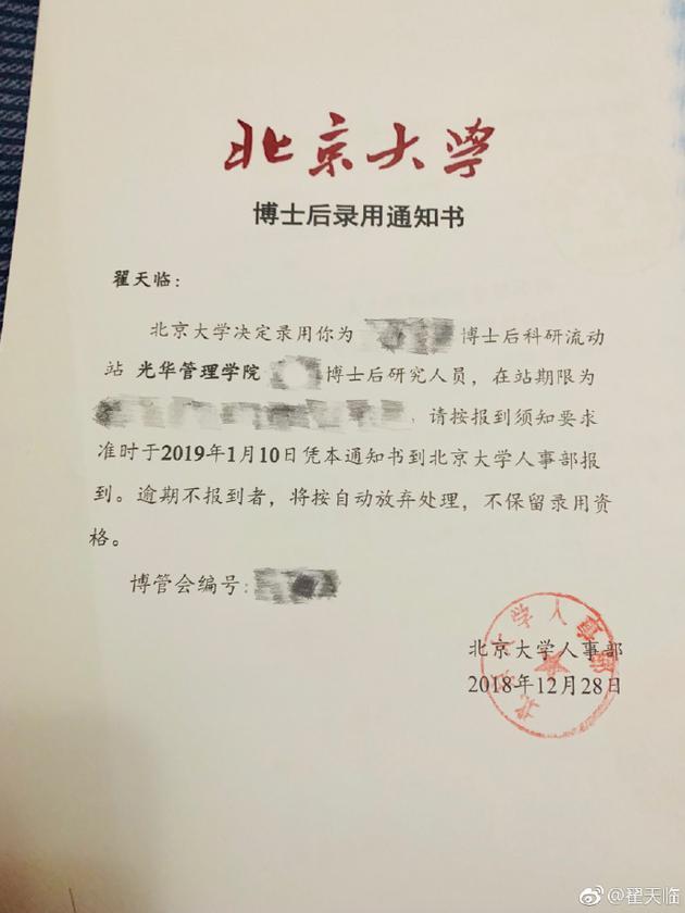 翟天临晒北京大学录取通知书