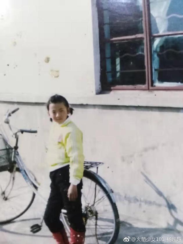 杨超越童年照