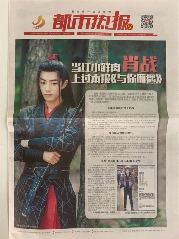 肖战五年前曾上过重庆报纸 旧照圆润青涩