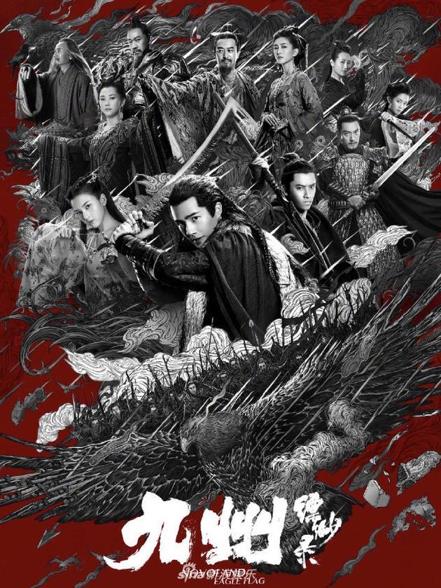 《九州缥缈录》海报
