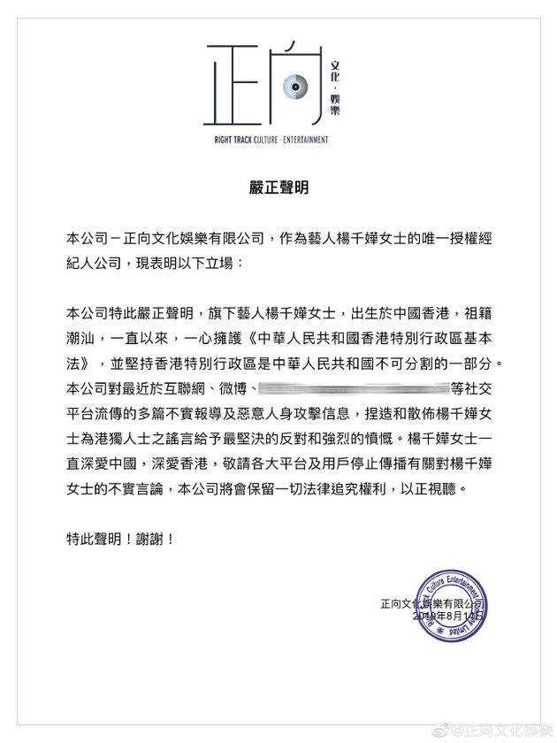 杨千嬅方发声明澄清谣言:我热爱我的祖国