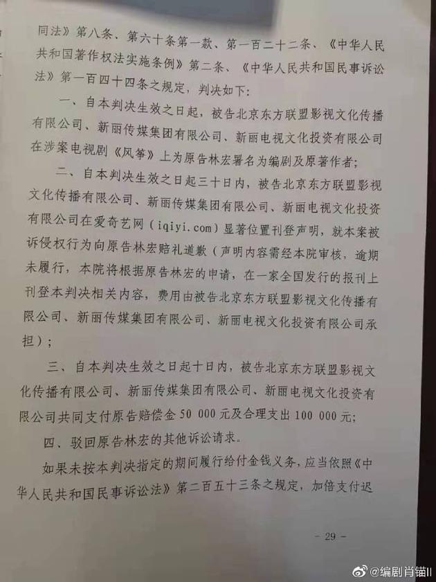 《风筝》原编剧署名案胜诉 获赔各项费用共计15万