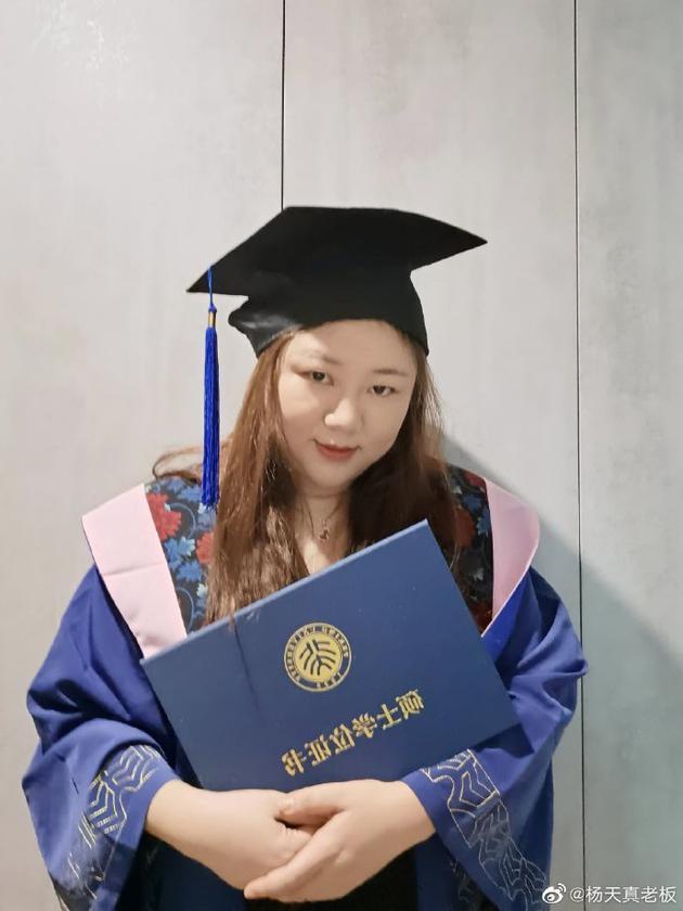 杨天真穿学士服晒北大毕业证 将对新学位发起挑战