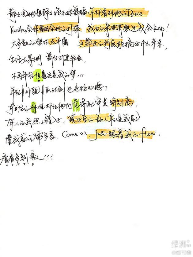 郁可唯绿洲晒手写rap歌词 用荧光笔划重点显用心