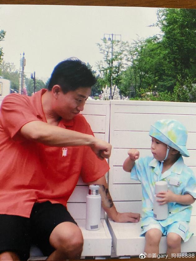 姜gary与儿子小好