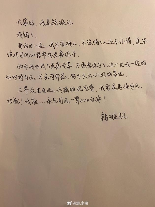 袁冰妍代褚璇玑写悔过书:再捅司凤就承包他红枣